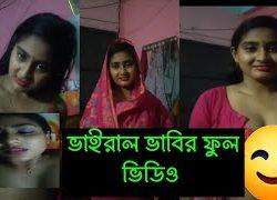 New Viral Video Bangladesh ভাবির ভাইরাল ভিডিও 7 minute 53 sacend